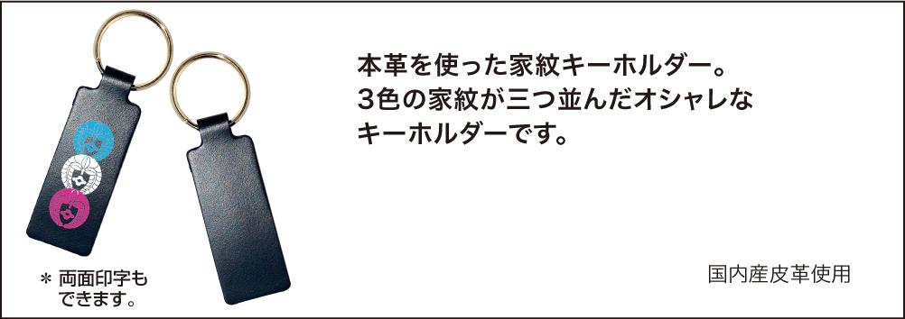 レザー家紋キーホルダー三家紋02