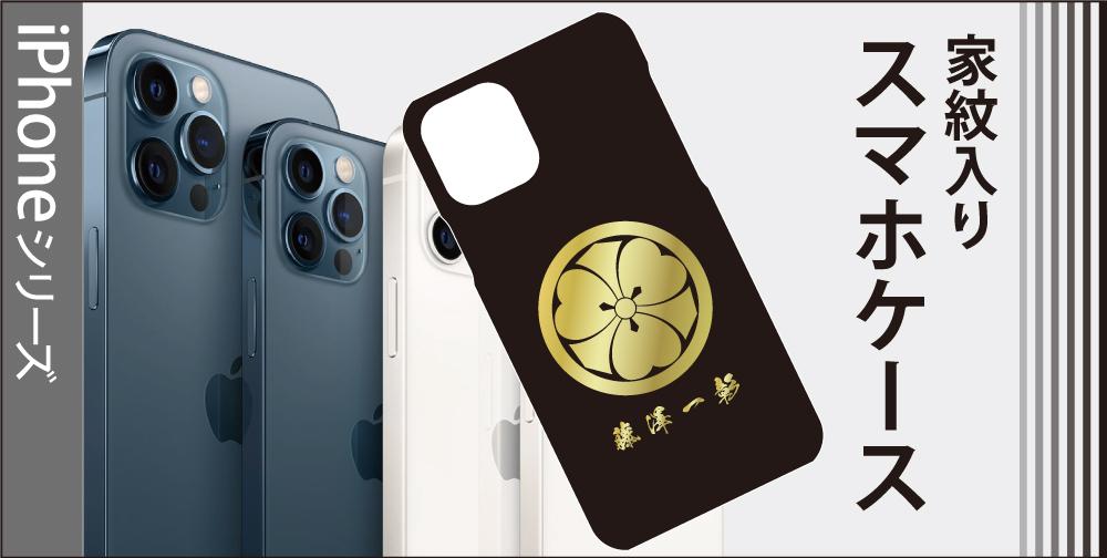 スマホケースiPhoneシリーズ01
