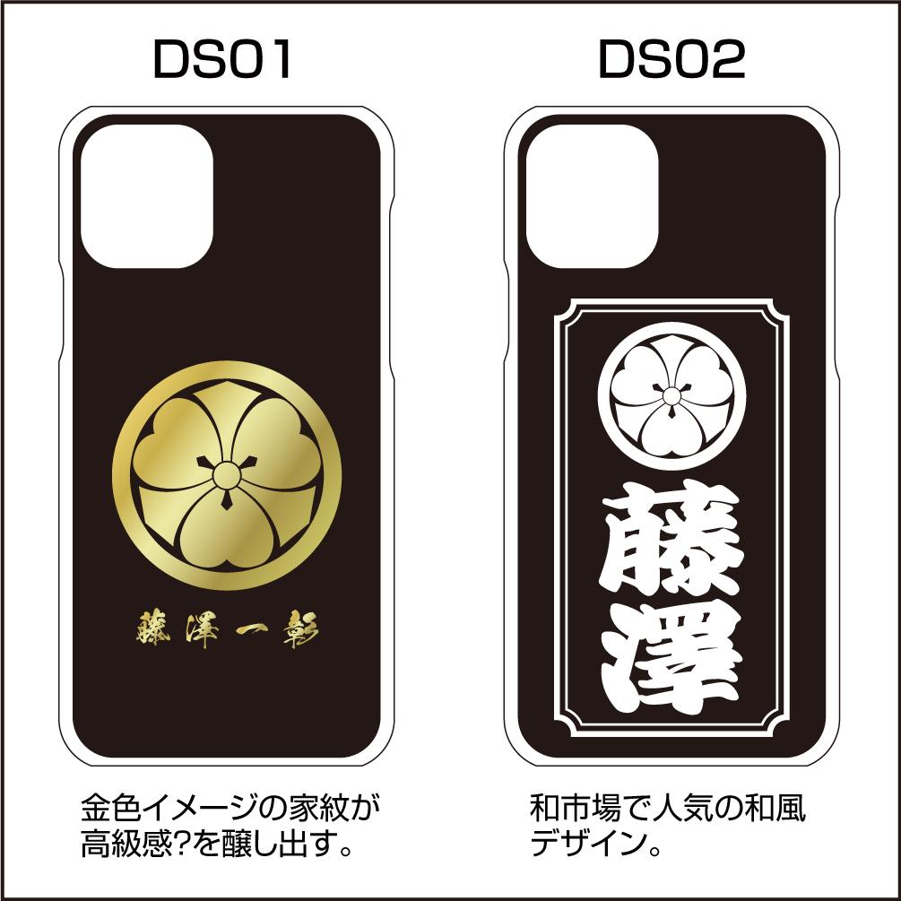 スマホケースiPhoneシリーズ04