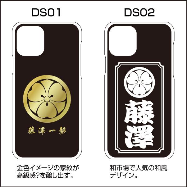 スマホケースiPhoneシリーズ04s