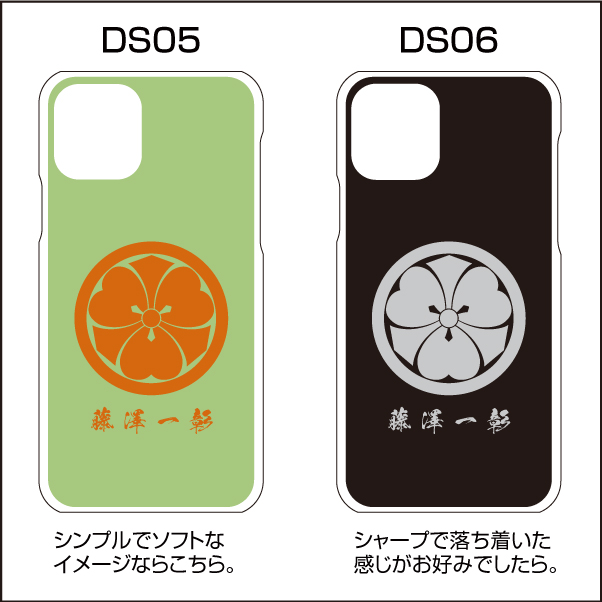 スマホケースiPhoneシリーズ06s