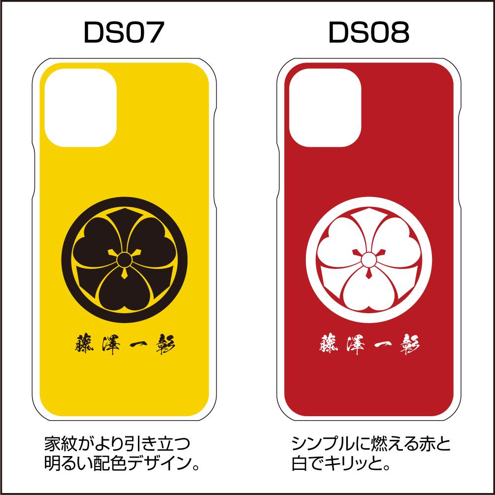 スマホケースiPhoneシリーズ07