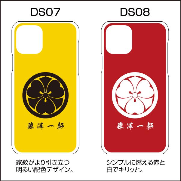 スマホケースiPhoneシリーズ07s
