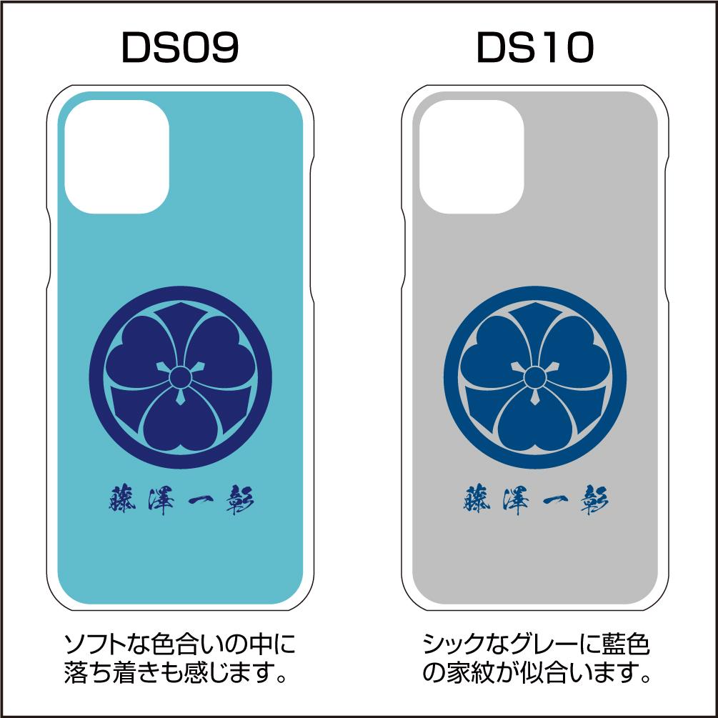 スマホケースiPhoneシリーズ08