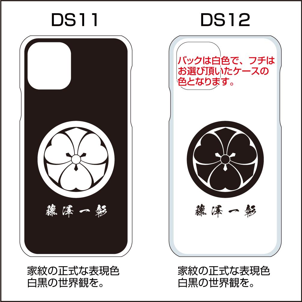スマホケースiPhoneシリーズ09