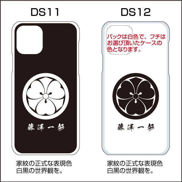 スマホケースiPhoneシリーズ09s