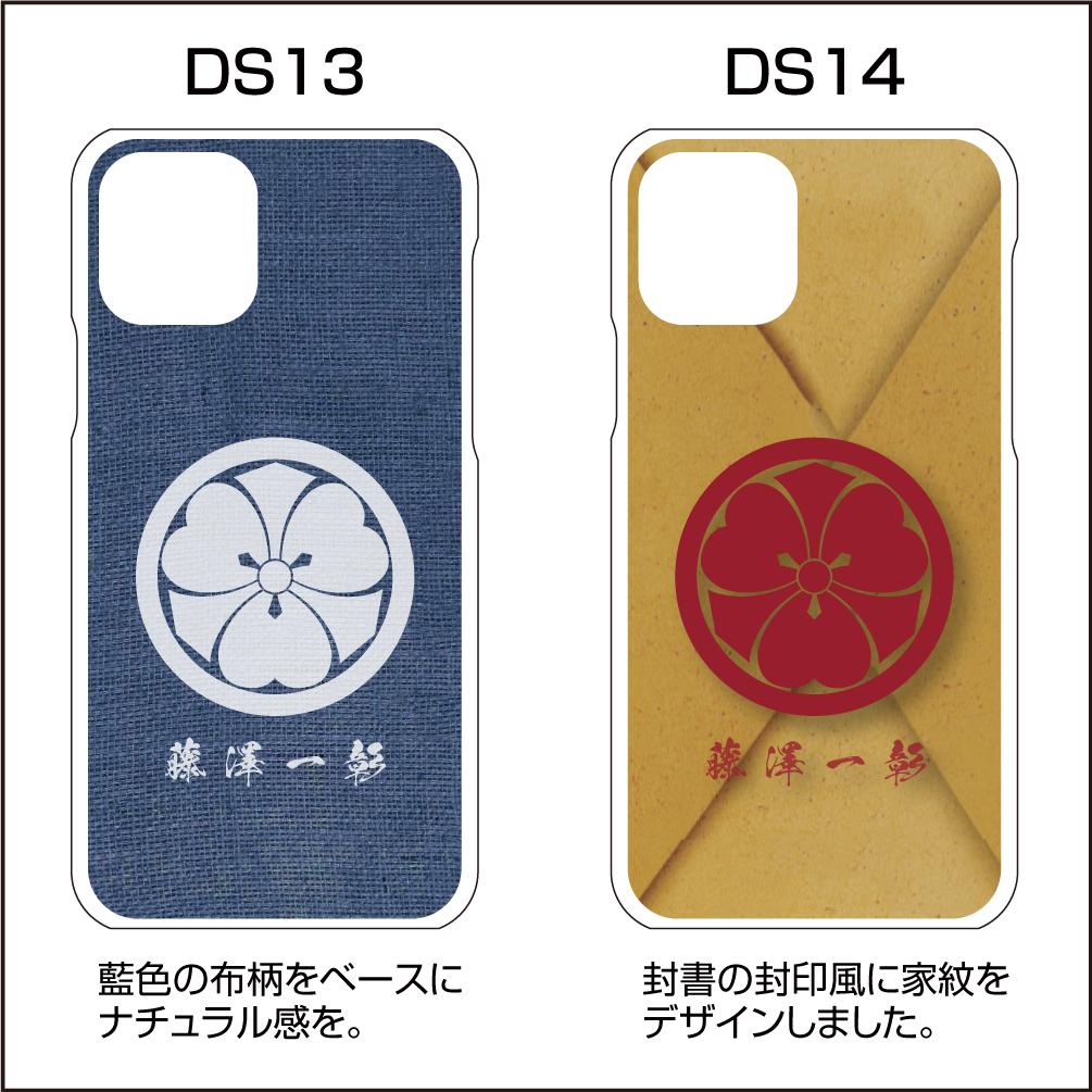 スマホケースiPhoneシリーズ10