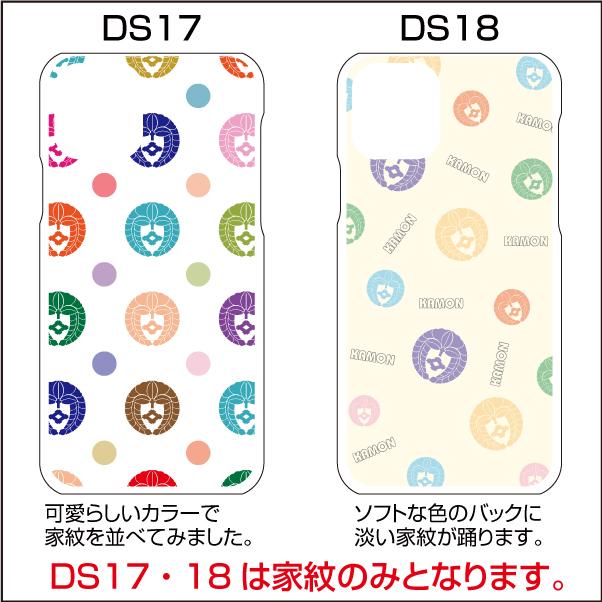 スマホケースiPhoneシリーズ12s