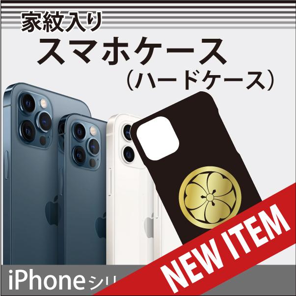 スマホケースiPhoneシリーズnew