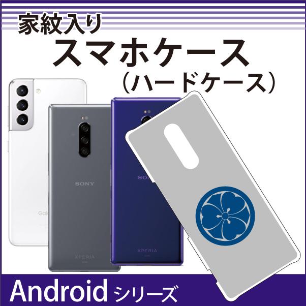 家紋入りスマホケースAndroidシリーズ01s