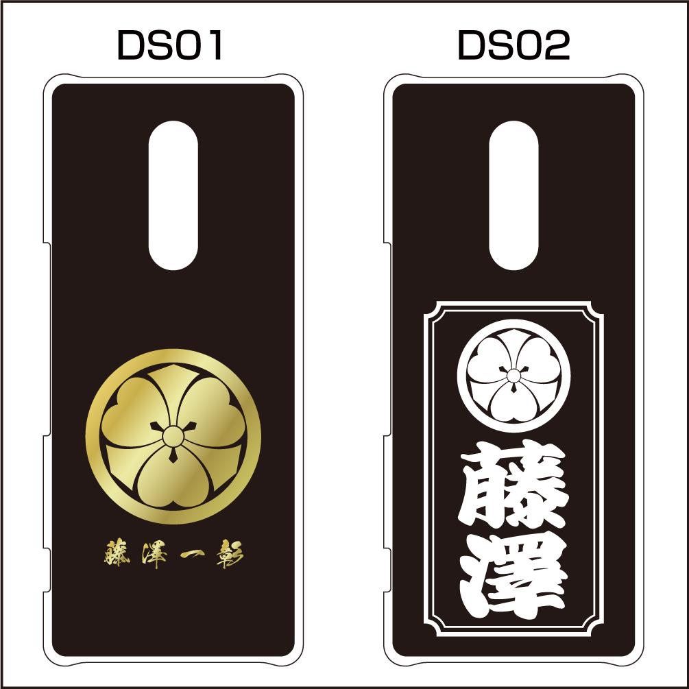 家紋入りスマホケースAndroidシリーズ04