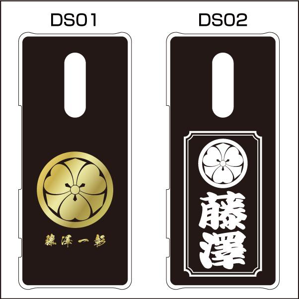 家紋入りスマホケースAndroidシリーズ04s