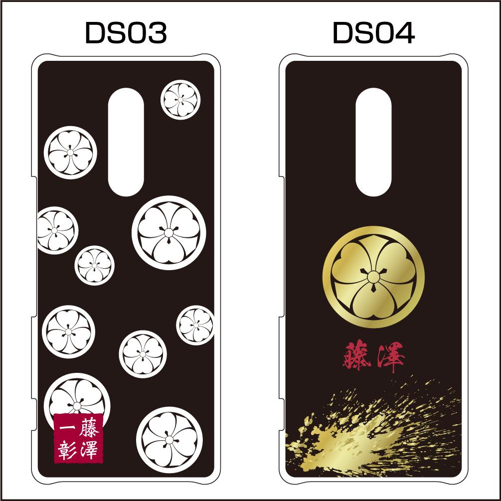 家紋入りスマホケースAndroidシリーズ05