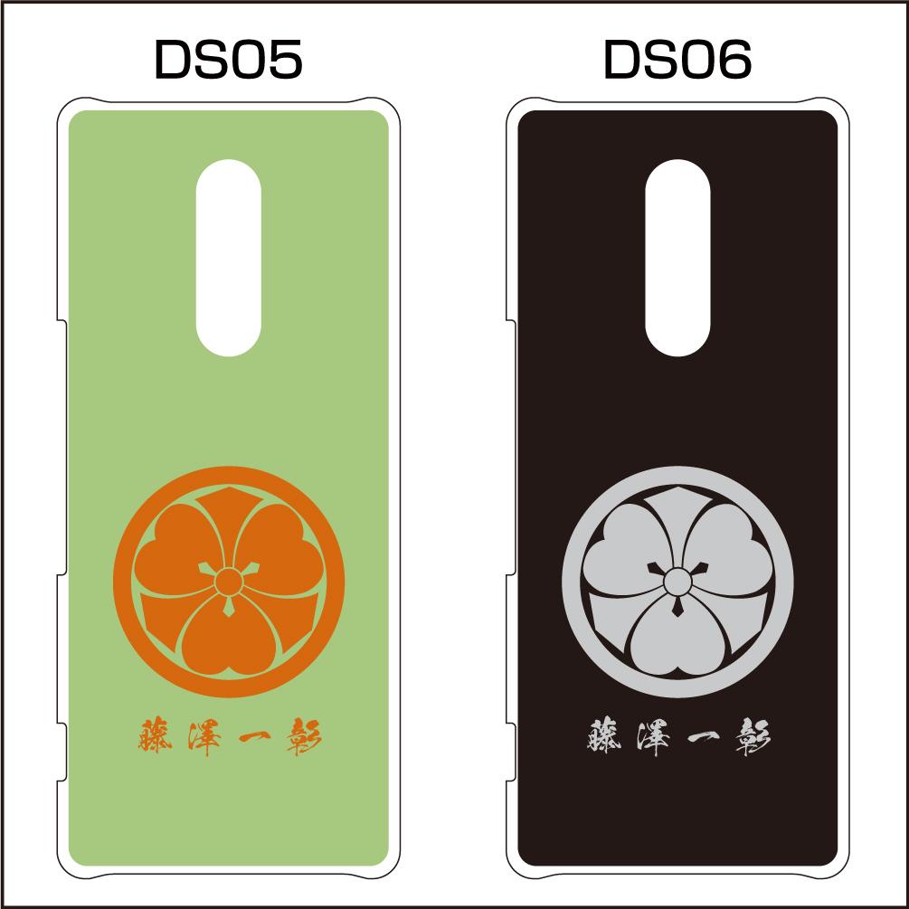 家紋入りスマホケースAndroidシリーズ06
