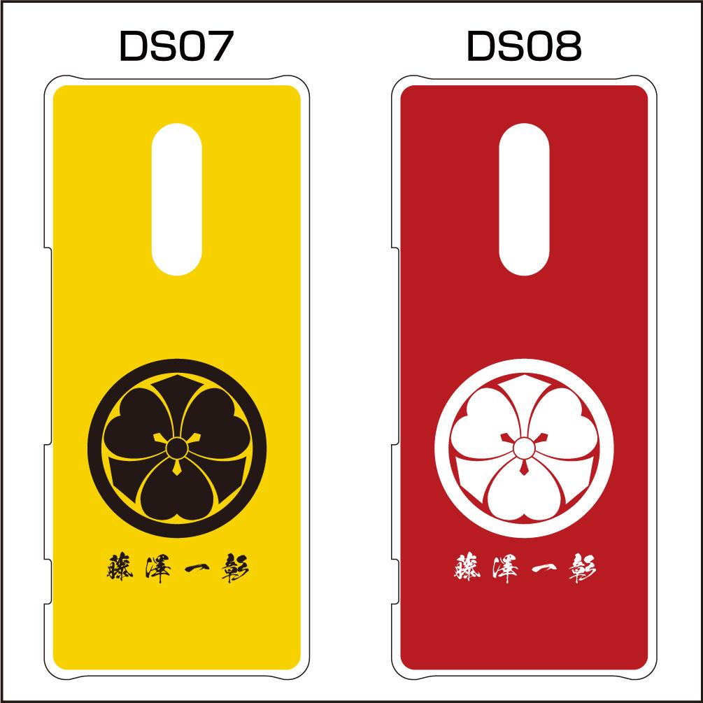 家紋入りスマホケースAndroidシリーズ07