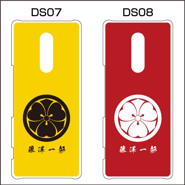 家紋入りスマホケースAndroidシリーズ07s