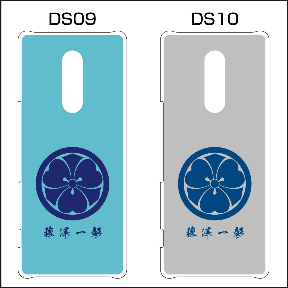 家紋入りスマホケースAndroidシリーズ08