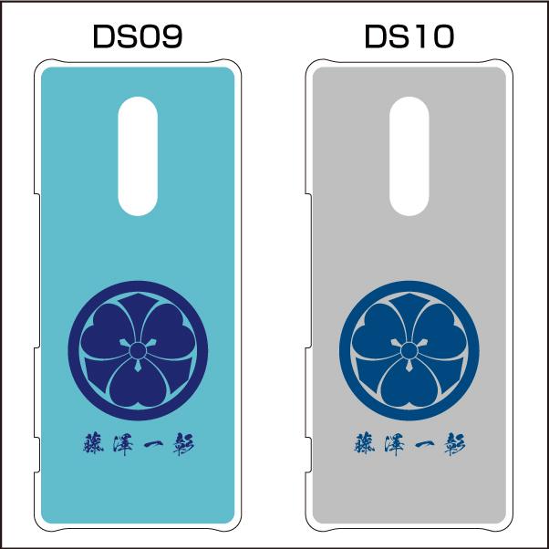 家紋入りスマホケースAndroidシリーズ08s
