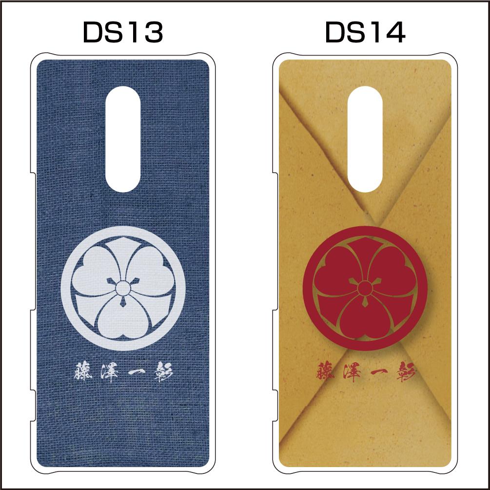 家紋入りスマホケースAndroidシリーズ10