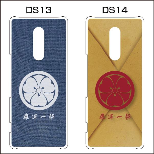 家紋入りスマホケースAndroidシリーズ10s