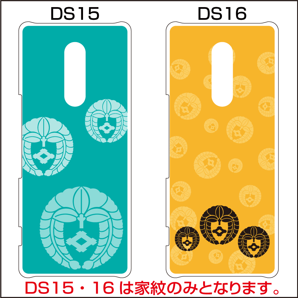 家紋入りスマホケースAndroidシリーズ11