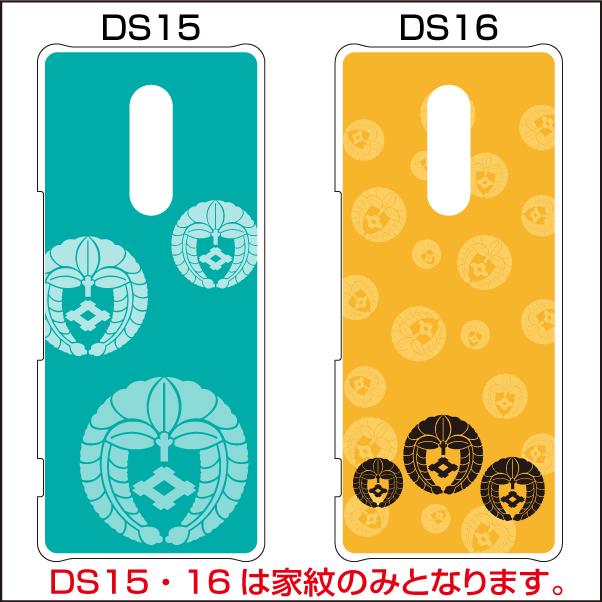 家紋入りスマホケースAndroidシリーズ11s