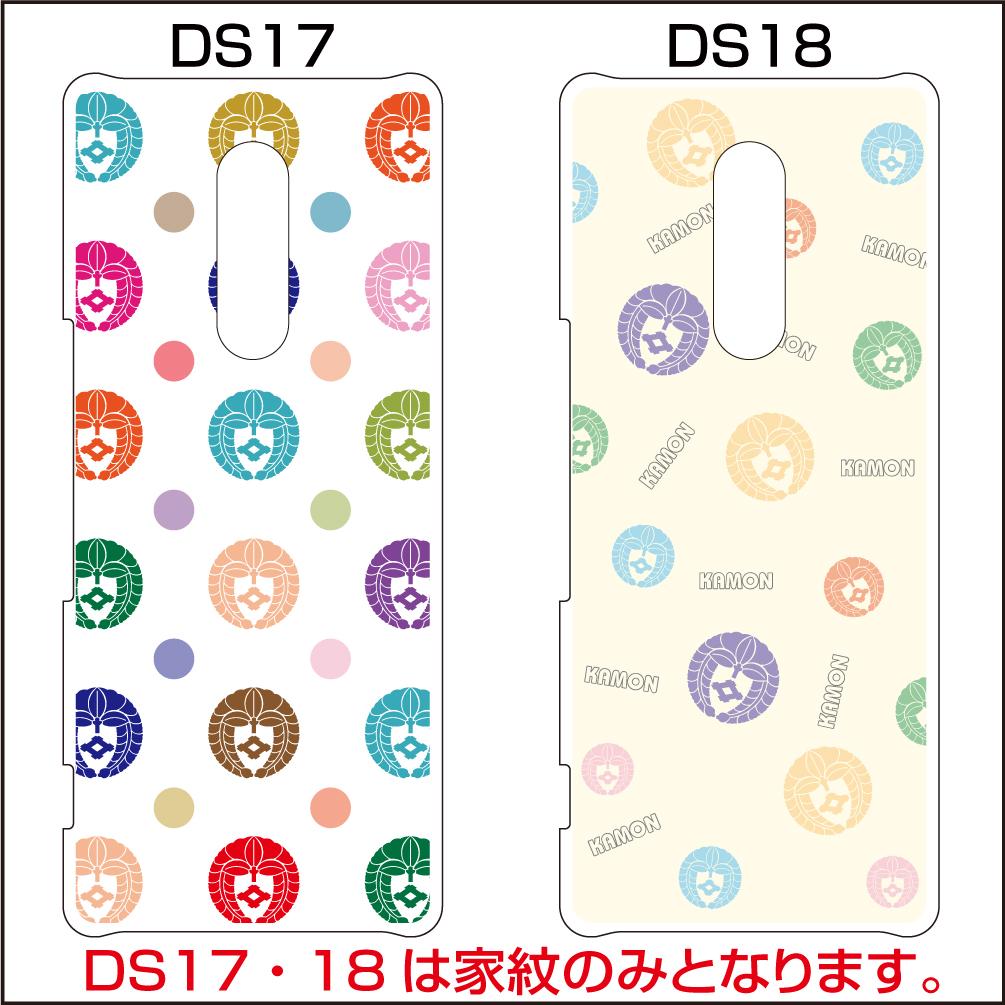 家紋入りスマホケースAndroidシリーズ12