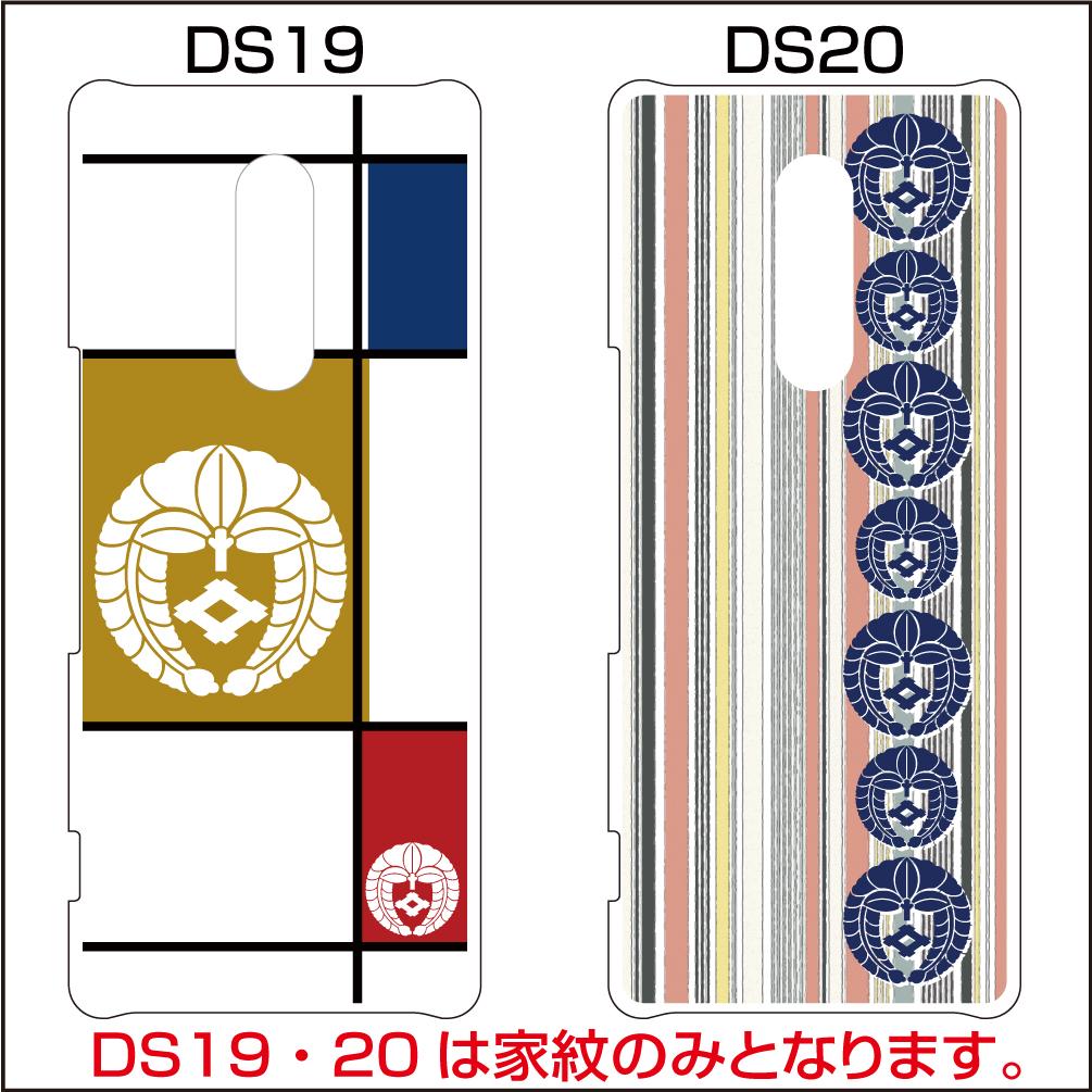 家紋入りスマホケースAndroidシリーズ13