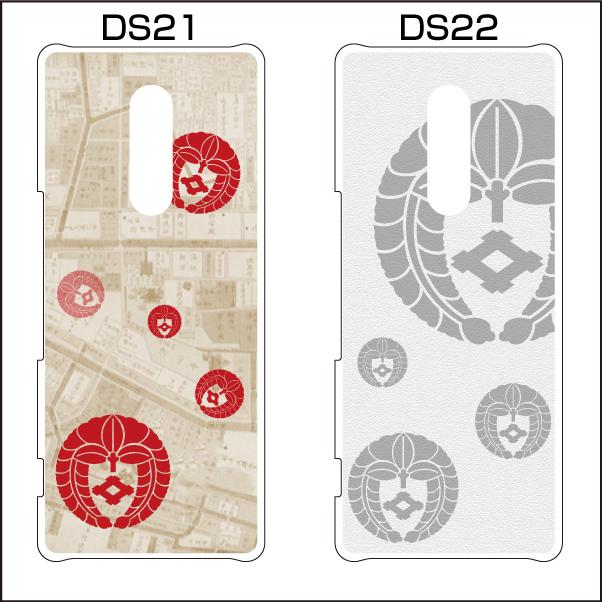家紋入りスマホケースAndroidシリーズ14s