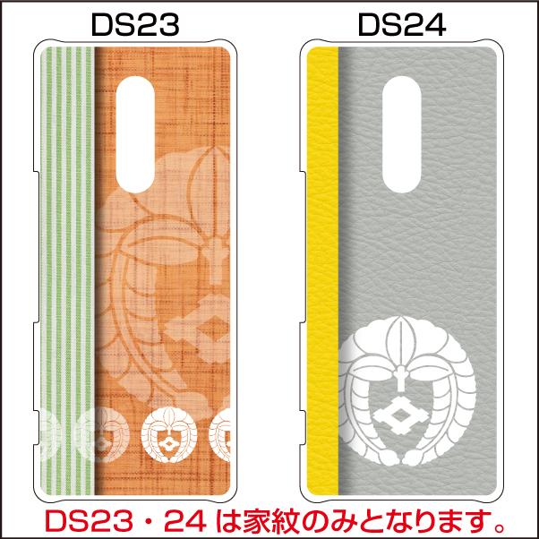 家紋入りスマホケースAndroidシリーズ15s
